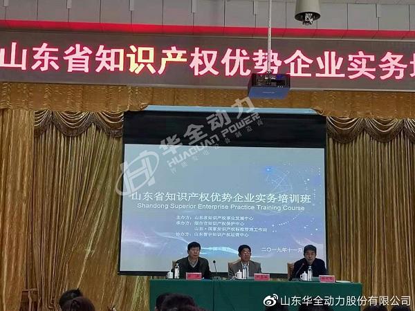 万博manbetx手机登录作为潍坊标杆企业,出席山东省知识产权优势企业实务培训会